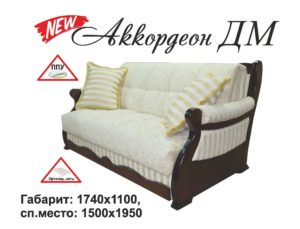 Аккордеон-ДМ-