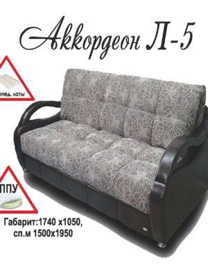 Аккордеон-Л-5